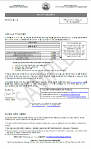 2016-2017 Notice of Assessed Value (Korean)