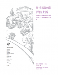 Residential Property Assessment Appeals Publication 30, Chinese Version