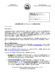 Notice of Requirement to File -- Regular Business (Chinese - 571-L商業財產申報通知書)
