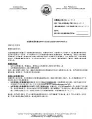 Low Value Exemption Notice (Chinese -商業財低值豁免通知書)
