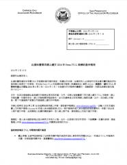 Notice to E-File (Chinese - 571-L商業財產網上申報通知書)